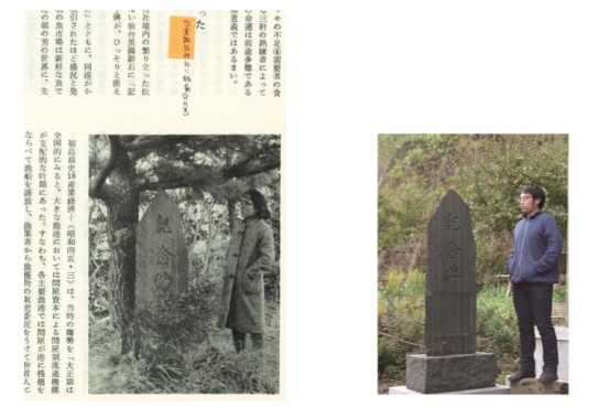 Take Stone Monuments Twice, Kota Takeuchi